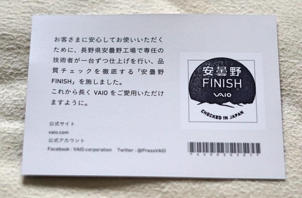 安曇野FINISH