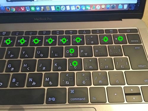 MBPキーボード交換したキー