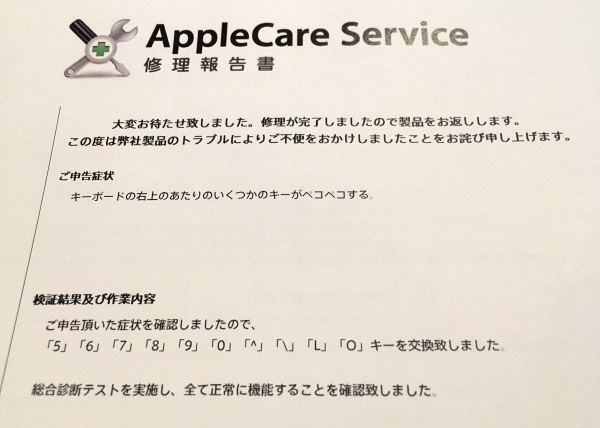 AppleCare Service修理報告書
