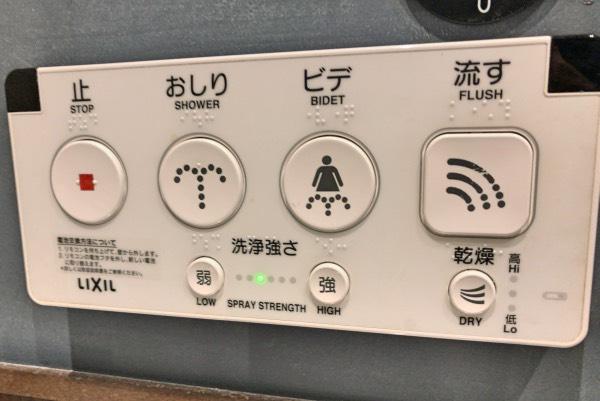 トイレの操作盤(LIXIL)