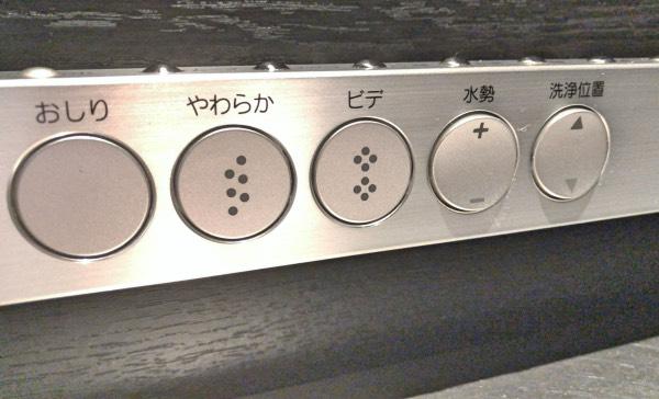 トイレの操作盤(TOTO)