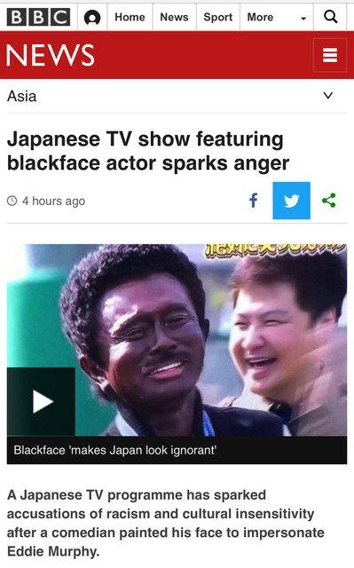浜田雅功 ブラックフェイス