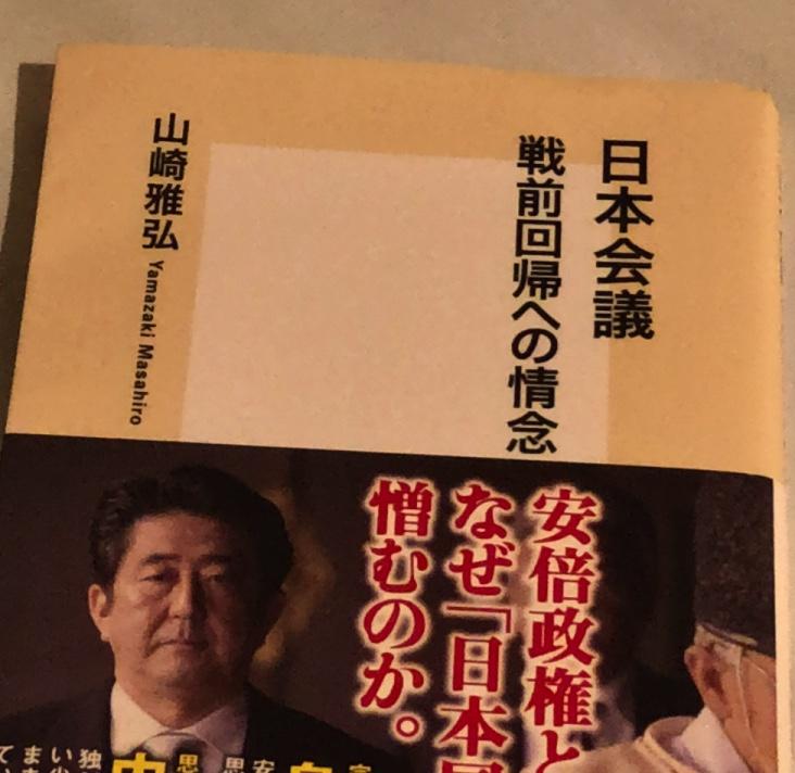 日本会議 山崎雅弘