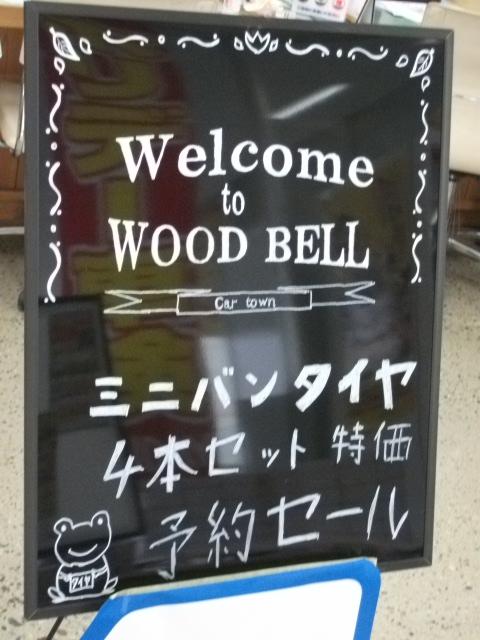 f:id:e-woodbell:20170421172913j:plain