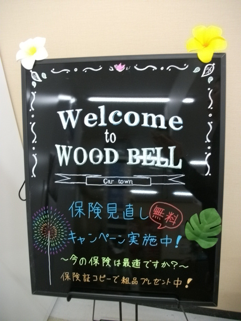 f:id:e-woodbell:20170710180256j:plain