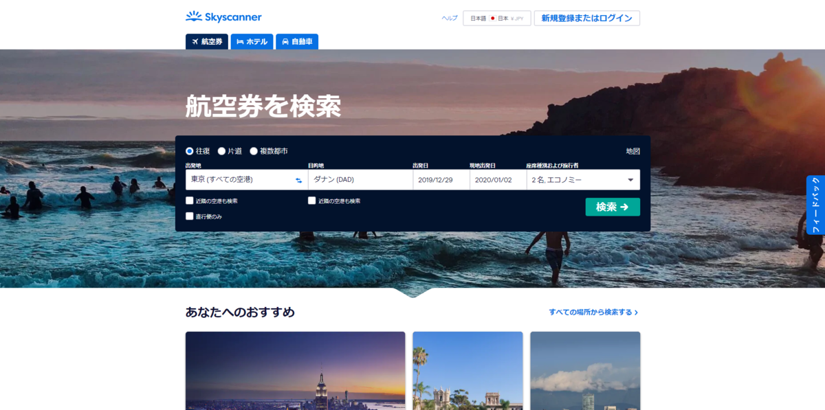 Skyscanner_top-page