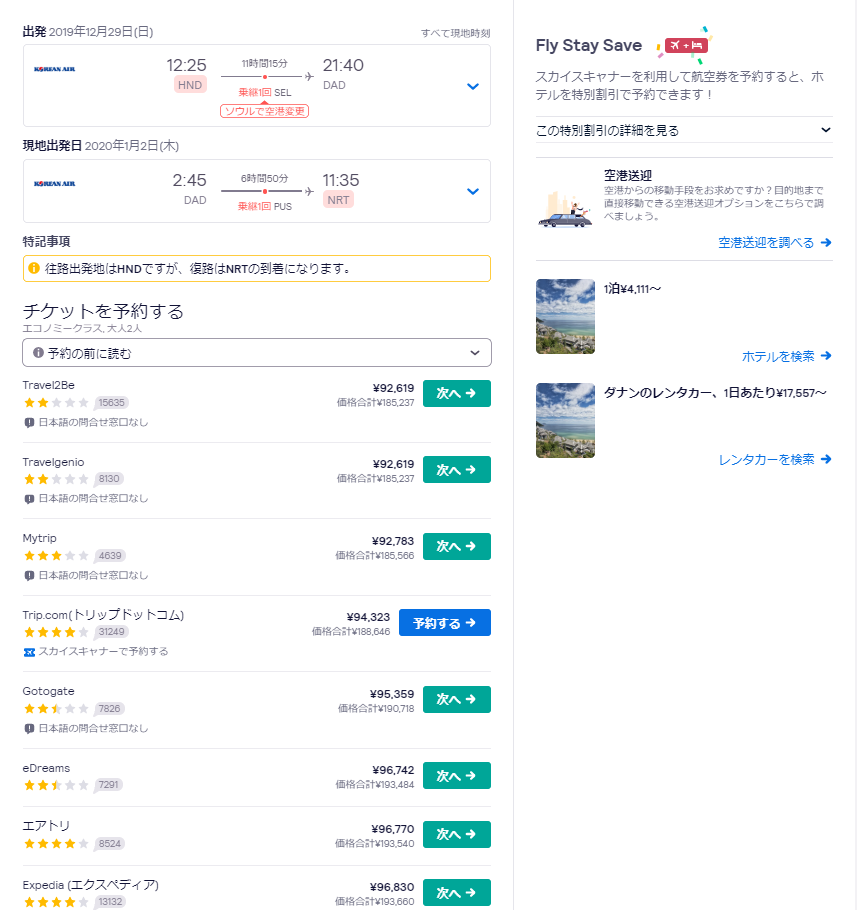 Skyscanner_search-result_detail