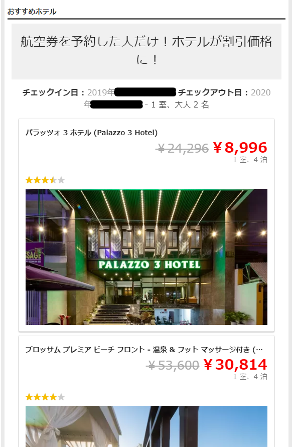 Surprice_recommended_hotels