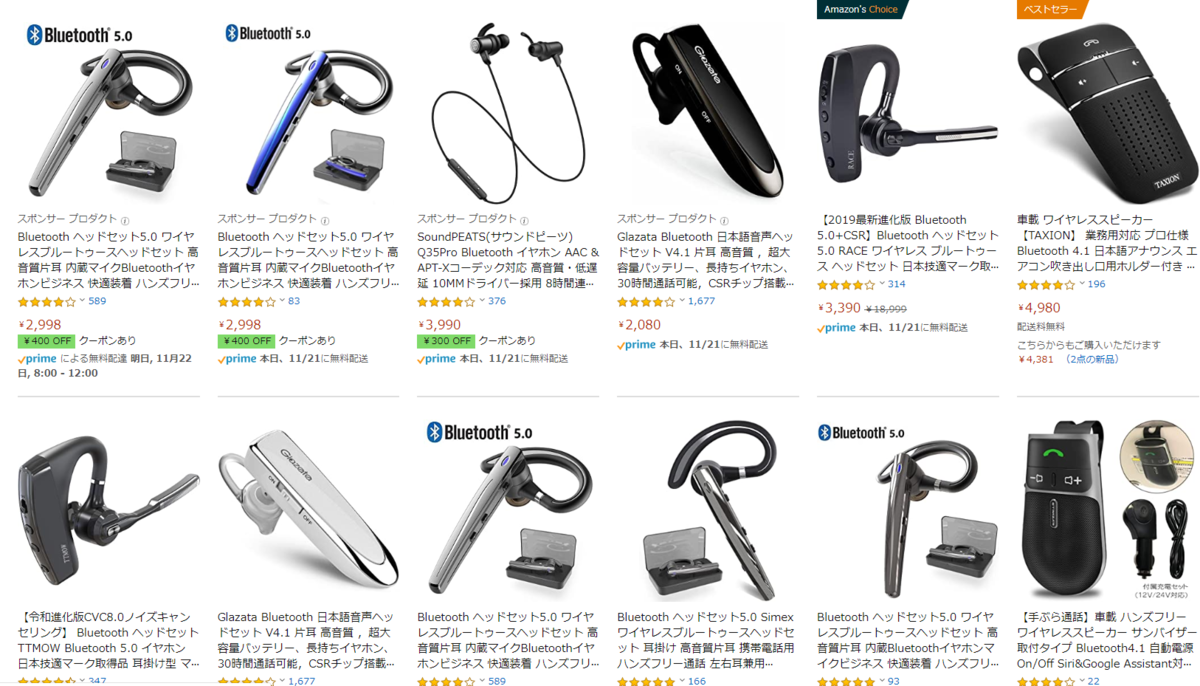 Amazonで「ハンズフリー通話」の検索結果