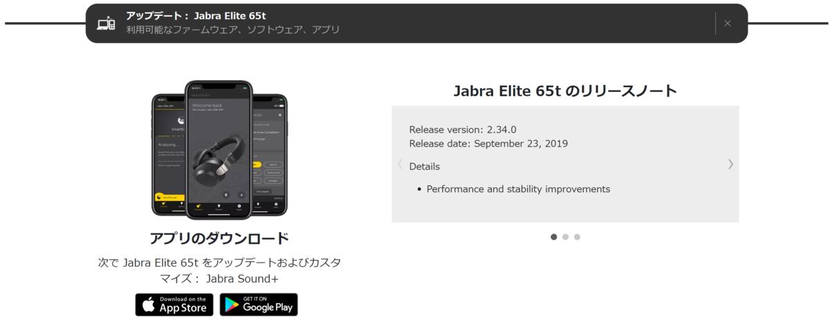 Jabra_App_release