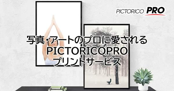 PICTORICOPRO光沢紙4種を取扱開始