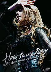 後藤真希 LIVE TOUR 2007 G-Emotion?~How to use SEXY~
