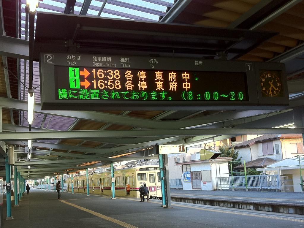 個別「府中競馬正門前駅の電光掲示板」の写真、画像 - 鉄・旅行ネタ系 ...