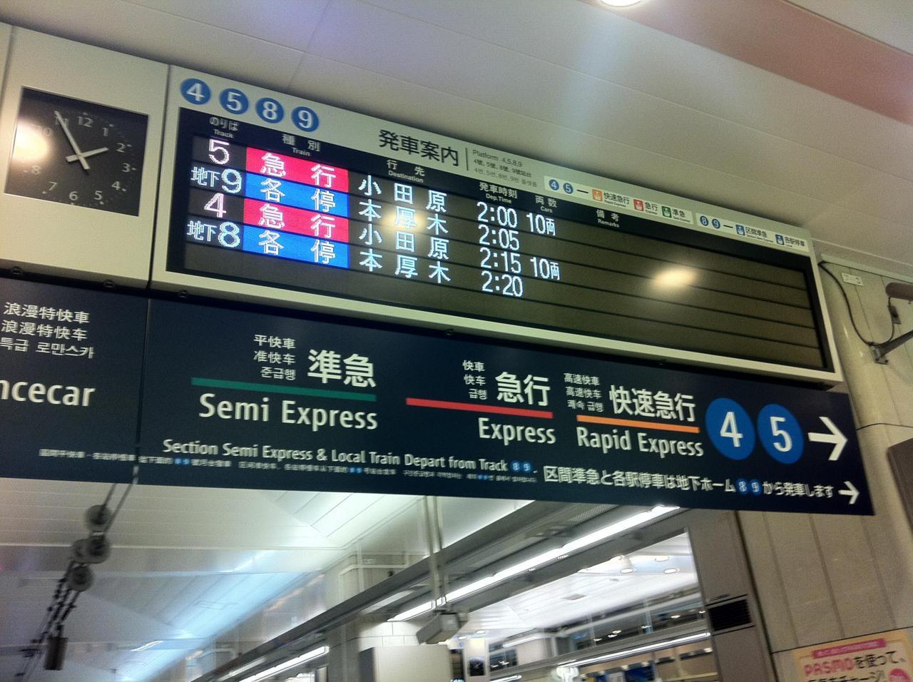 2011/3/12 1:50 小田急線新宿駅