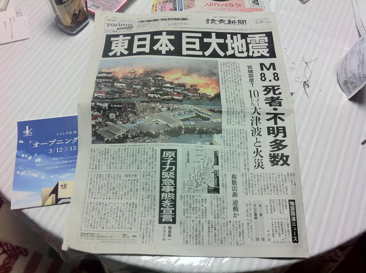 2011/3/12の朝刊