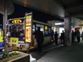 南武線代行バス