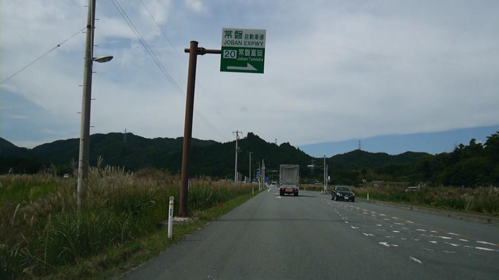 常磐富岡IC入口