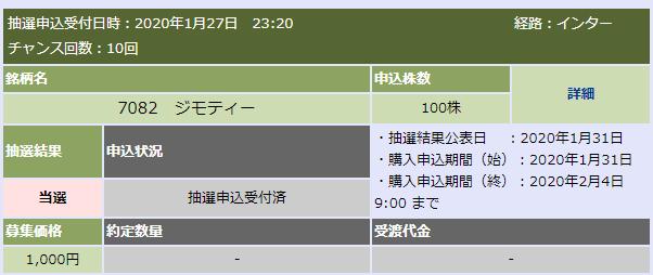f:id:e510r4:20200201010306p:plain