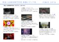 1.『桜の木の下に』田上彰浩/2分30秒  2.『Julia』富岡夏海/1分40秒  3