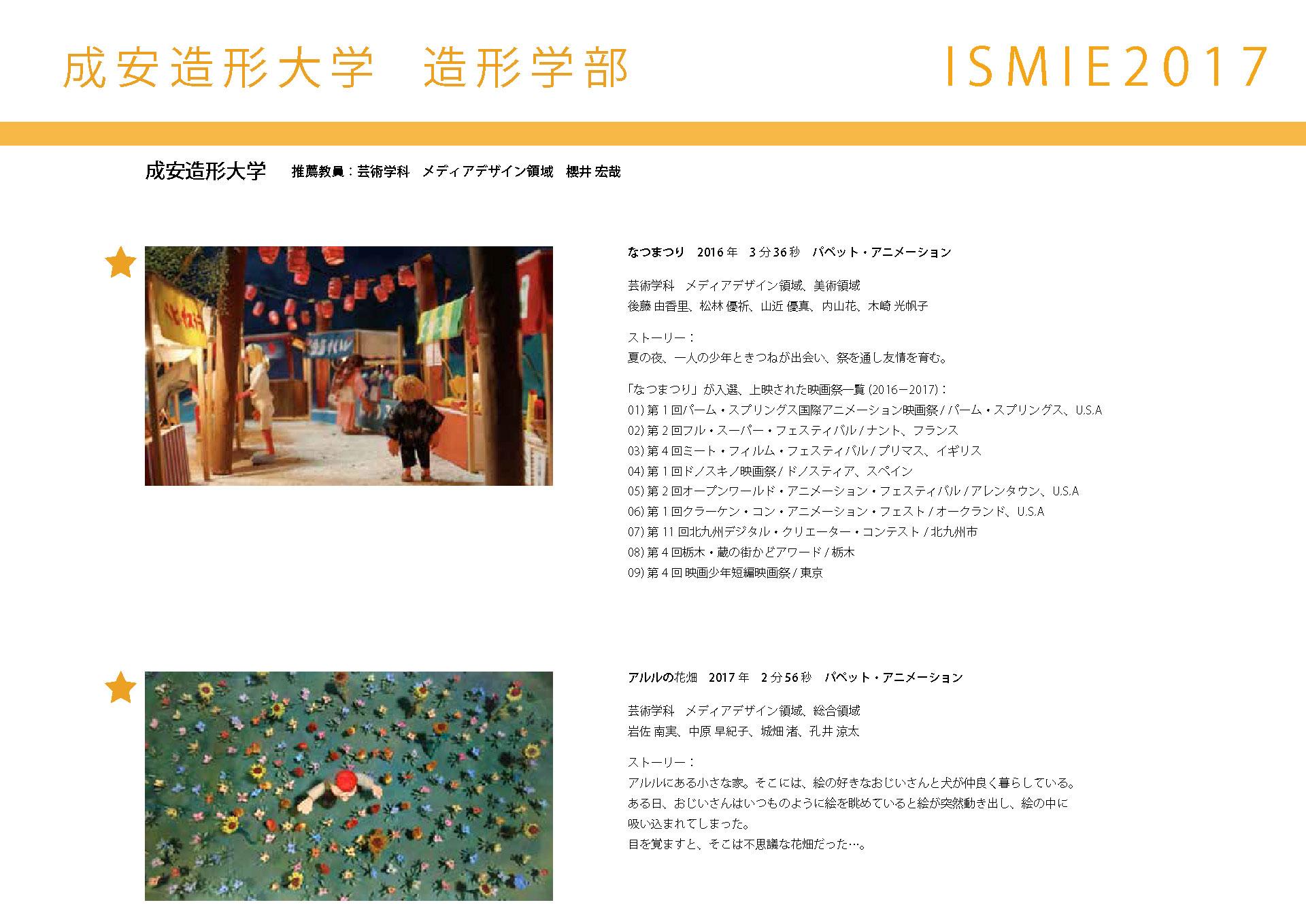 f:id:e_h_kenkyu:20171107203136j:image