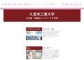 06_久留米工業大学情報ネットワーク工学科