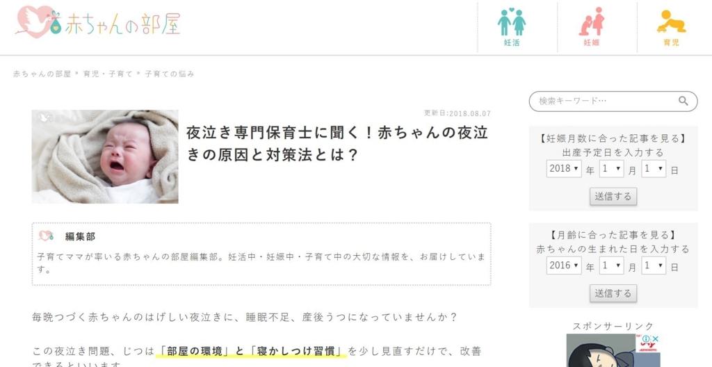 f:id:e_shimizu:20180821153458j:plain