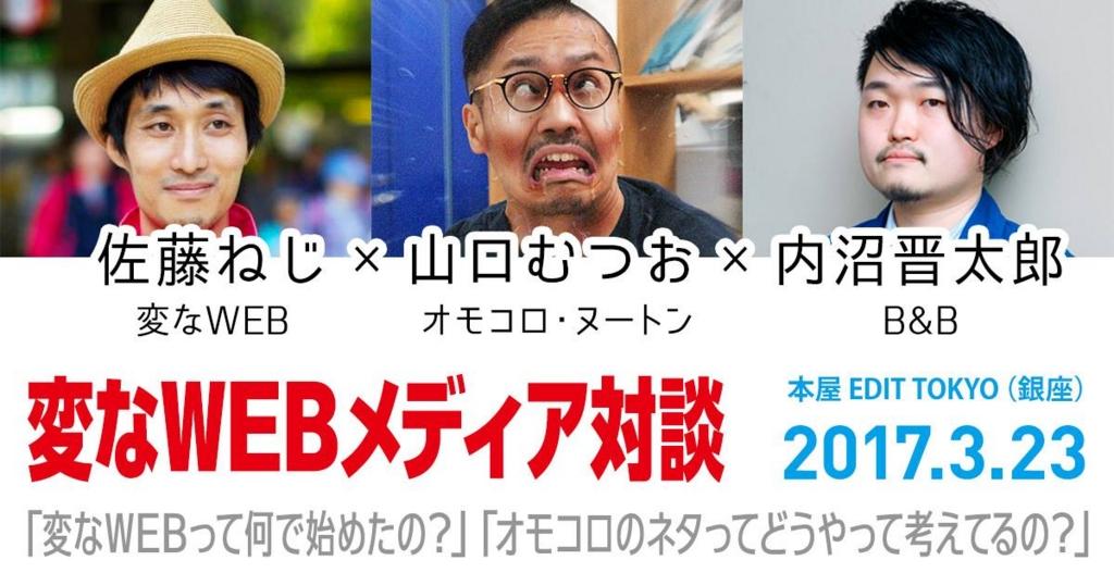 f:id:e_yamaguchi:20170320233322j:plain