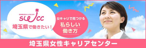 埼玉県女性キャリアセンター
