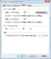 iCloud Windows Liveメール設定方法