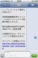 iPhone 3GSから4S「一律6,000円キャッシュバック」適用確定のお知らせメー