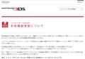 ニンテンドー3DS ソフトウェアアップデート:3.0.0-5J