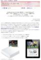 SoftBank SELECTION デジタルTVチューナー