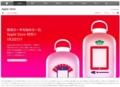 Apple Online Store初売りの告知