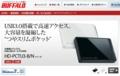 バッファロー「HD-PCTU3-B/N」シリーズ