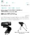 ロジクール HD プロ ウェブカム C920