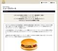 マクドナルド「ハンバーガーデー」