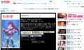 バンダイチャンネル「月額1,000円見放題」に「化物語」が追加