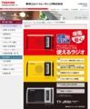 東芝エルイートレーディング「TY-JR50」