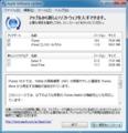 iTunes10.6、iCloudコントロールパネル1.1が配信開始