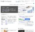 Google Crisis Response「提供する情報とツール」