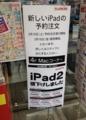 新しいiPad(第3世代/iPad3)の予約在庫状況、ポイント、発売日当日受取
