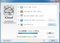iCloudコントロールパネル