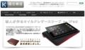 国立商店「オイルドレザースリーブ for iPad」