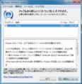 iTunes 10.6.1アップデート、配信開始