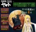 『宇宙戦艦ヤマト 2199』公式サイト