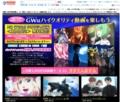 バンダイチャンネル GW HD画質無料配信