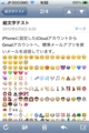 iOS5.1.1 絵文字テスト(Gmail)
