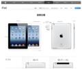 新しいiPad(第3世代/iPad3)Wi-Fi+4GからWi-Fi+Cellularへモデル名変更 Apple.com