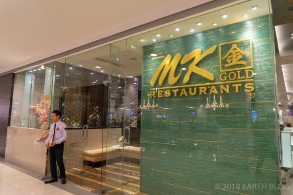 MKゴールドレストラン セントラルワールド