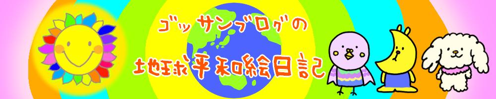 ☆ゴッサンブログの地球平和絵日記☆